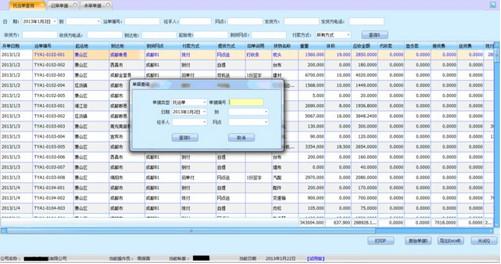优秀的物流软件及管理系统助力企业管理!